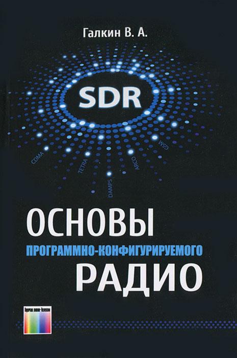 Основы прграммно-конфигурируемого радио