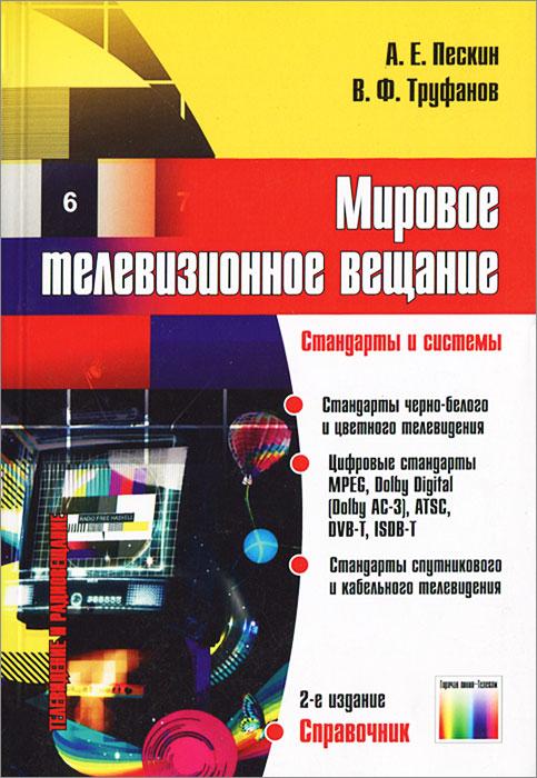 Мировое телевизионное вещание. Стандарты и системы ( 978-5-9912-0293-0 )