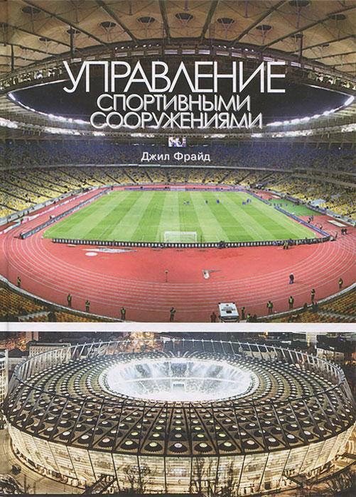 Управление спортивными сооружениями - Джил Фрайд