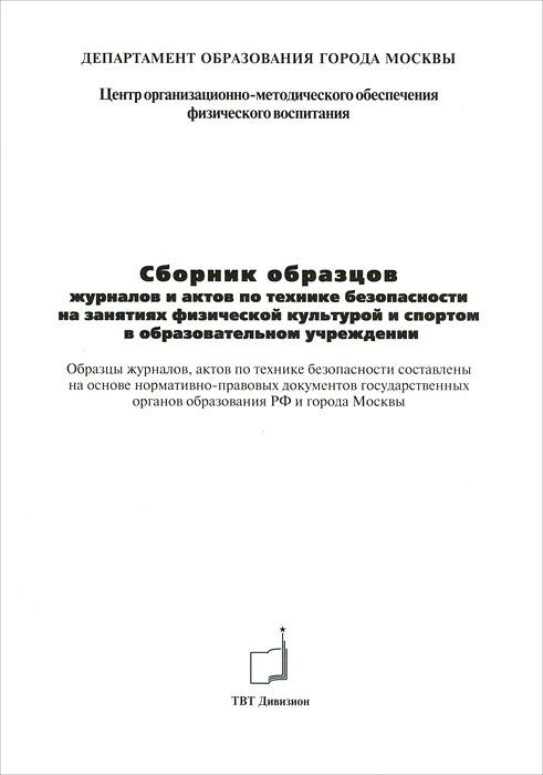 Сборник образцов журналов и актов по технике безопасности на занятиях физической культурой и спортом в образовательном учреждении