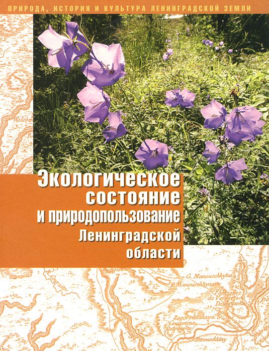 Экологическое состояние и природопользование Ленинградской области