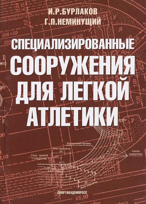 Специализированные сооружения для легкой атлетики. И. Р. Бурлаков, Г. П. Неминущий