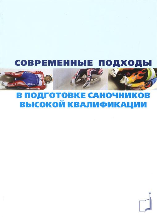 Современные подходы в подготовке саночников высокой квалификации ( 978-5-98724-098-4 )