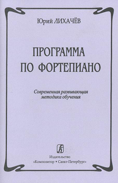 Программа по фортепиано. Современная развивающая методика обучения ( 978-5-73790-608-5 )