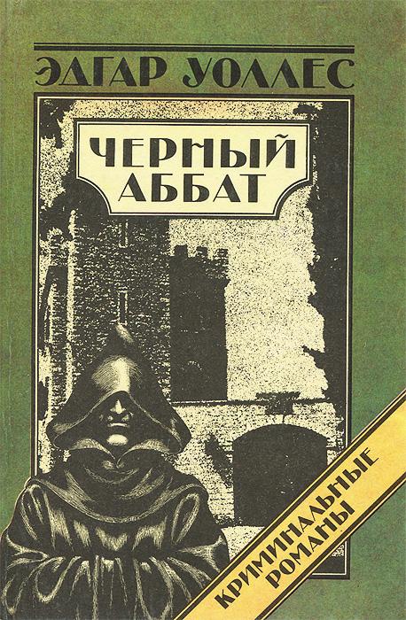Черный аббат