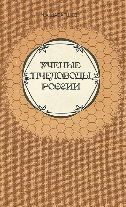 Ученые-пчеловоды России