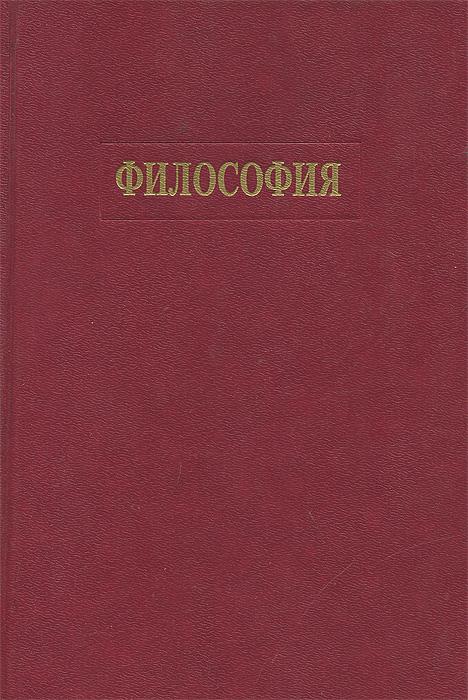 Философия12296407Предложенное пособие отражает тот факт, что философия в России становится самостоятельной дисциплиной, освобождающейся от идеологической нагруженности и конъюнктурных соображений, от абсолютных истин и сугубо категорических суждений. Наряду с актуальными проблемами философии доступно и четко излагаются основные положения системы философского знания, раскрываются мировоззренческое, теоретическое и методологическое значение философии, основные исторические этапы и направления ее развития от античности до наших дней. Специальное внимание уделено эволюции и особенностям русской философской мысли. Отдельные разделы посвящены философскому пониманию мира и социальной философии (предмет, история и анализ основных вопросов общественного развития), философской антропологии (эволюция философско-антропологических воззрений и актуальные проблемы философии человека). Книга адресована студентам и аспирантам вузов и научных учреждений, а также всем, интересующимся философией.