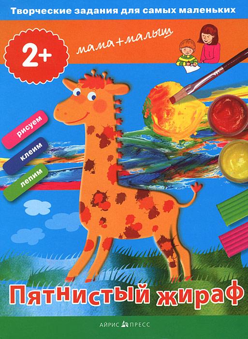 Пятнистый жираф. Творческие задания для самых маленьких (+ методическое пособие)12296407Игра позволяет развивать творческие способности ребенка с самого раннего возраста. Папка содержит 32 художественных задания: используя рисунки-эскизы, малыш будет что-то дорисовывать, приклеивать и лепить. В каждом занятии происходит знакомство только с одной художественной техникой, что намного облегчает работу с маленькими детьми. Ребенок учится работать с красками, бумагой, пластилином, ватой и природным материалом. Осваивает техники аппликации, рисования красками, рисования отпечатками, технику набрызга, лепку из пластилина. Каждое творческое задание представлено на двух одинаковых листах: один для мамы, другой для малыша. Работать можно последовательно - сначала работу выполняет мама вместе с малышом на одном листе, потом малыш повторяет действия на другом листе. А можно работать параллельно - каждый на своем листе. Желаем приятного совместного творчества! К изданию прилагается методическое пособие с рекомендациями для родителей (165х235 мм,...