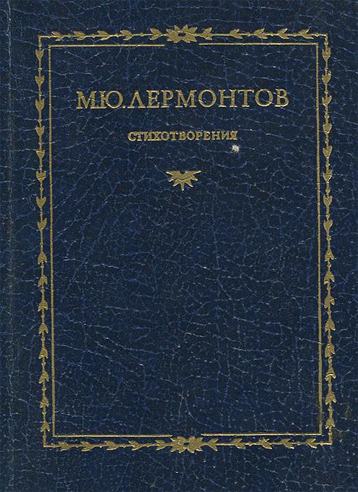 М. Ю. Лермонтов Стихотворения