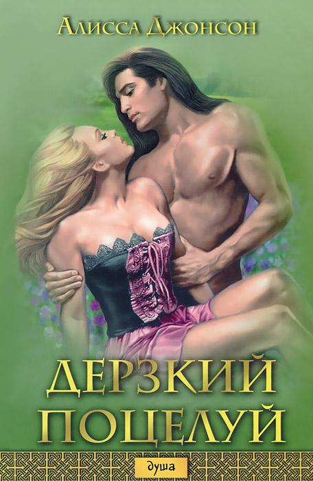 Дерзкий поцелуй