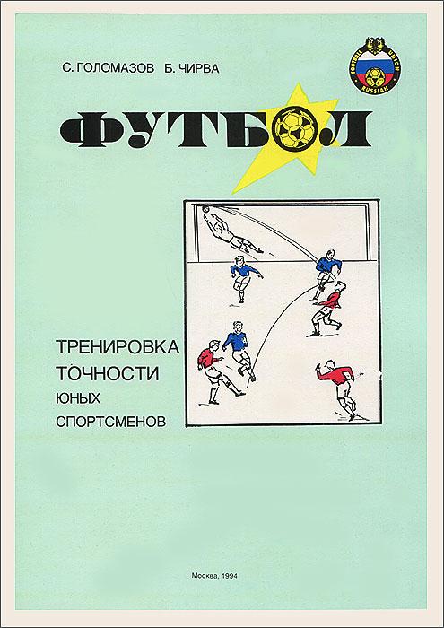 Футбол. Тренировка точности юных спортсменов