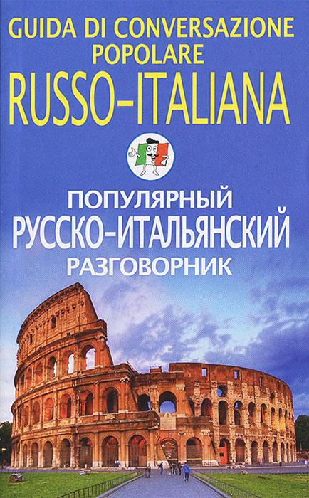 Популярный русско-итальянский разговорник / Guida Di Conversazione Popolare Russo-Italiana
