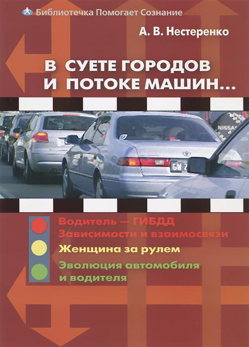 В суете городов и потоке машин... ( 5-89465-001-1, 5-89465-014-3 )