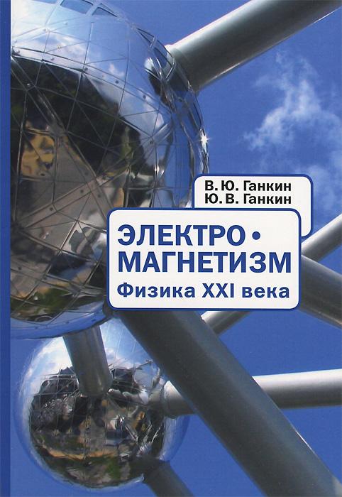 Электромагнетизм. Физика XXI века / Electromagnetism: Physics of Twenty-first Century ( 978-5-91918-311-2 )