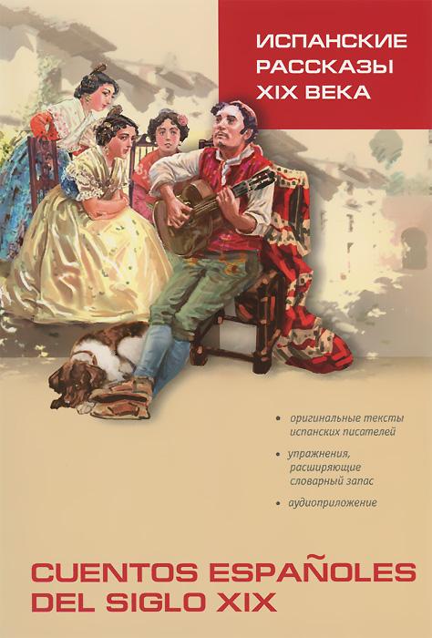 Испанские рассказы XIX века. Пособие по чтению