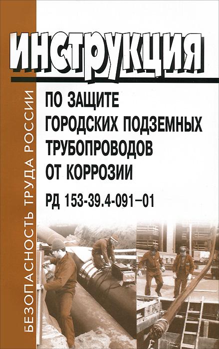 Инструкция по защите городских подземных трубопроводов от коррозии. РД 153-39.4-091-01