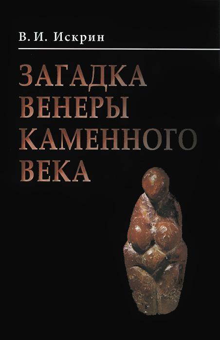 Загадка Венеры каменного века ( 978-5-905988-10-3 )