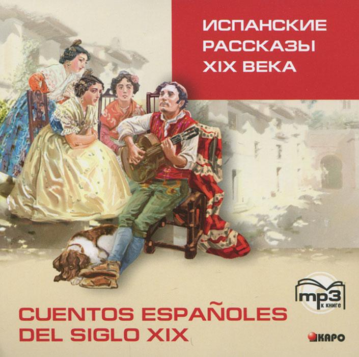 Испанские рассказы XIX века (аудиокнига MP3)