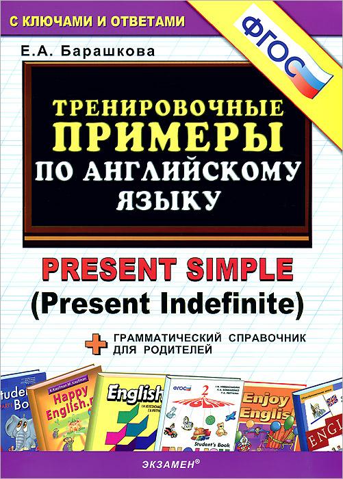 Английский язык. Тренировочные примеры / Present Simple (Present Indefinite)