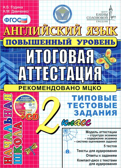 Английский язык. 2 класс. Итоговая аттестация в начальной школе (повышенный уровень). Типовые тестовые задания (+ CD-ROM)