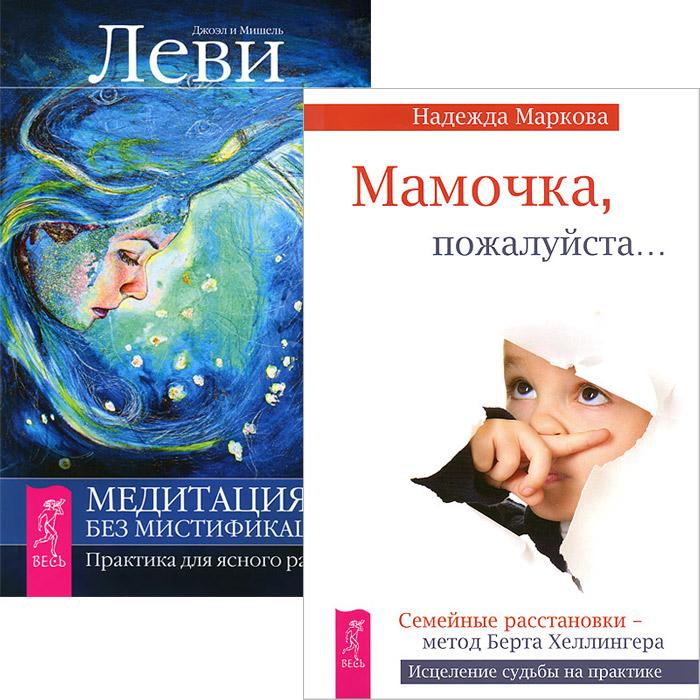 Мамочка, пожалуйста... Медитация - без мистификаций (комплект из 2 книг)