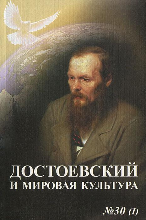 Достоевский и мировая культура. Альманах, № 30(1), 2013