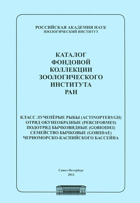 Каталог фондовой коллекции Зоологического института РАН