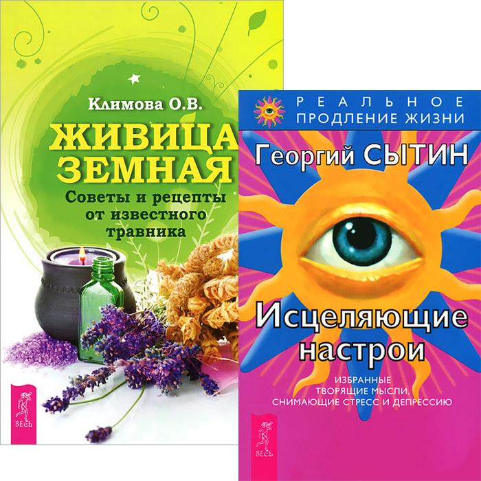 Живица Земная. Исцеляющие настрои (комплект из 2 книг)
