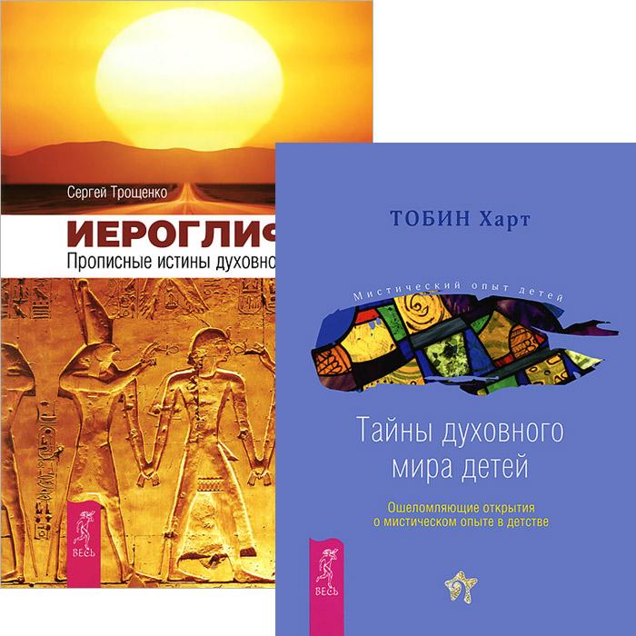 Иероглифы. Тайны духовного мира детей (комплект из 2 книг) ( 978-5-9444-4857-6 )