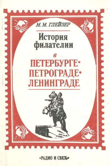 История филателии в Петербурге-Петрограде-Ленинграде