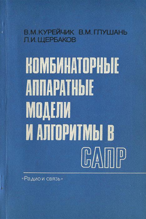 Комбинаторные аппаратные модели и алгоритмы в САПР
