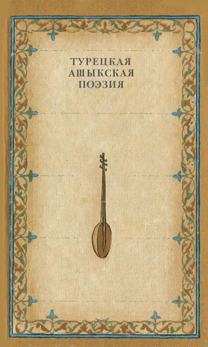 Турецкая ашыкская поэзия