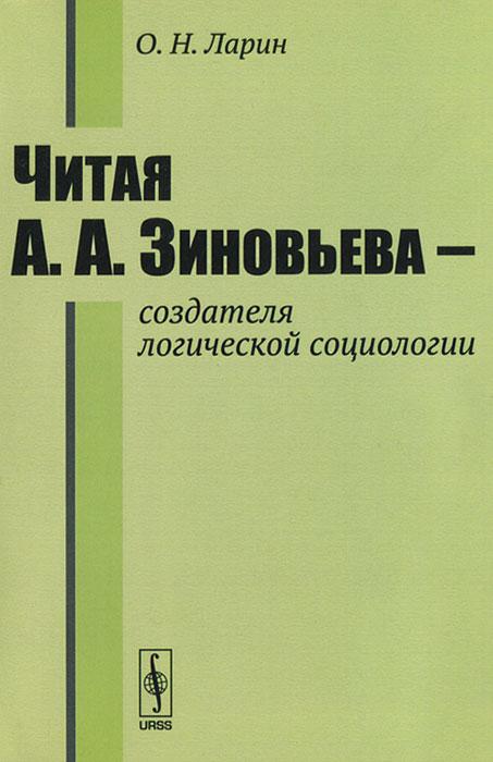Читая А. А. Зиновьева - создателя логической социологии ( 978-5-397-04098-3 )