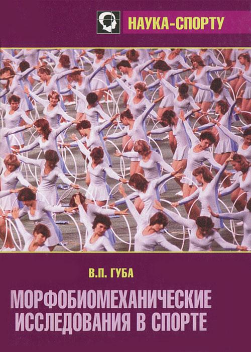 Морфобиомеханические исследования в спорте. В. П. Губа