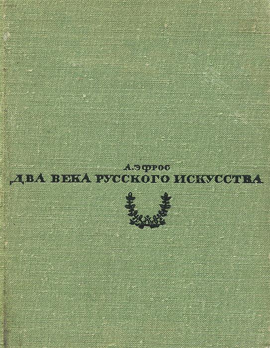Два века русского искусства