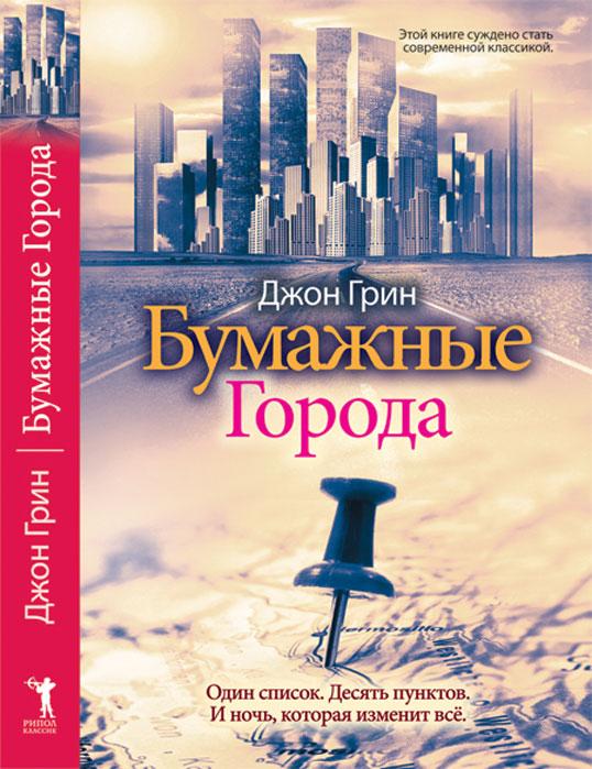 Бумажные Города. Джон Грин