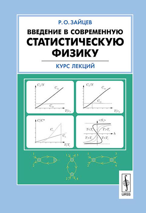 Введение в современную статистическую физику. Курс лекций - 4 изд