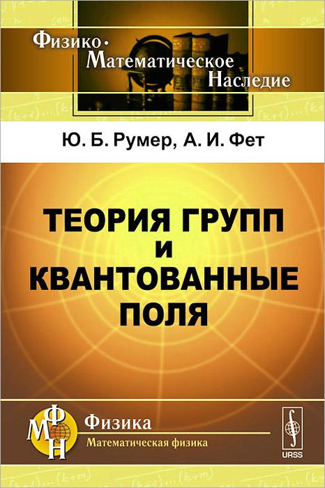 Теория групп и квантованные поля