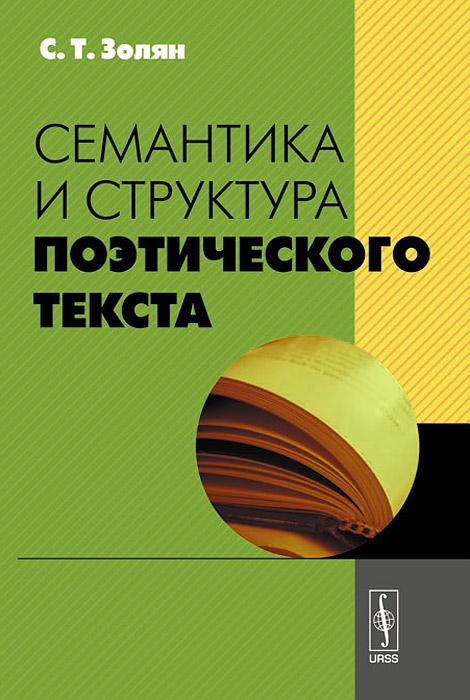 Семантика и структура поэтического текста ( 978-5-397-04100-3 )
