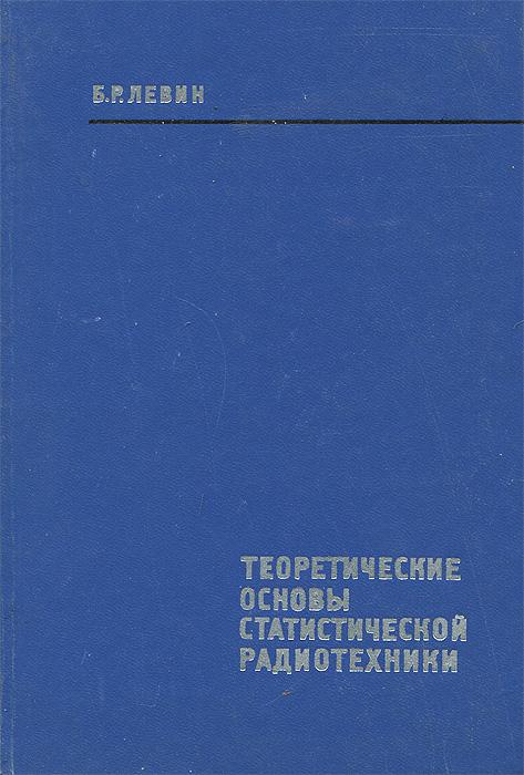 Теоретические основы статической радиотехники. В 3 книгах. Книга 2