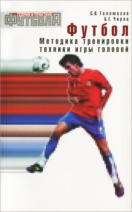 Футбол. Методика тренировки техники игры головой ( 5-98724-027-1 )