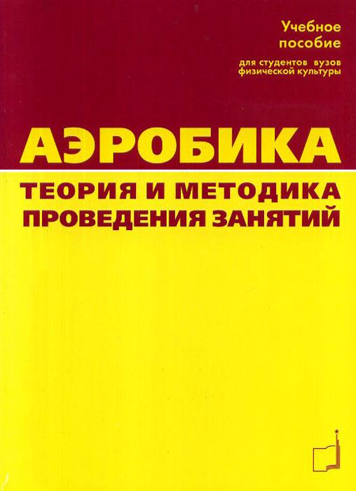 Zakazat.ru Аэробика. Теория и методика проведения занятий