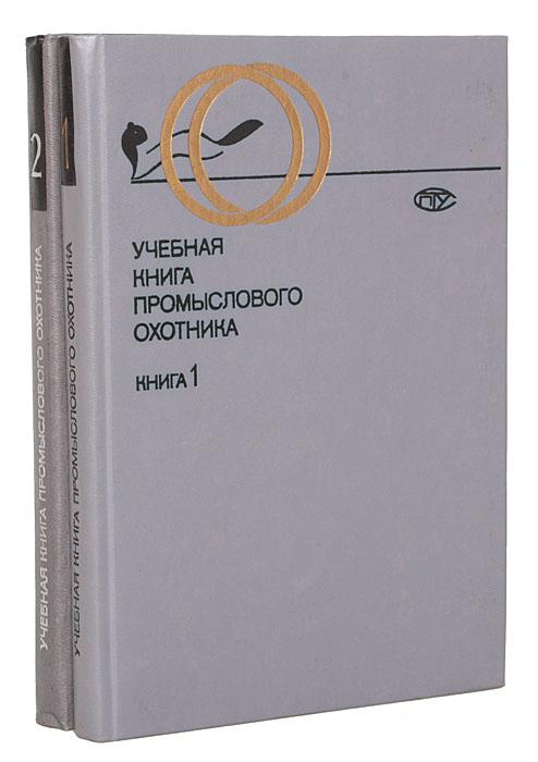 Учебная книга промыслового охотника (комплект из 2 книг)