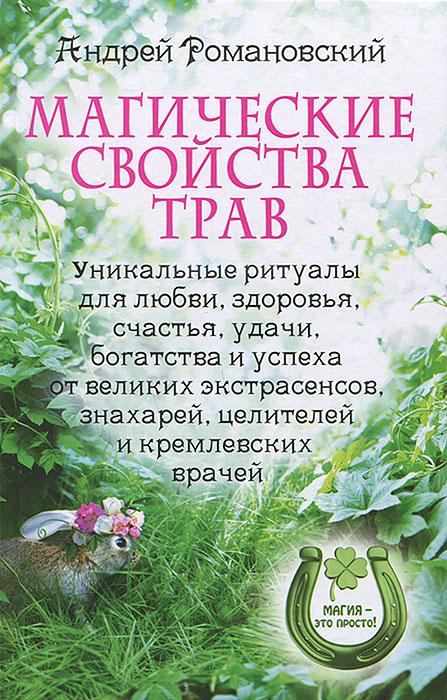 ВТ.Магические свойства трав.Уникальные ритуалы для любви, здоровья, богатства и успеха от великих.