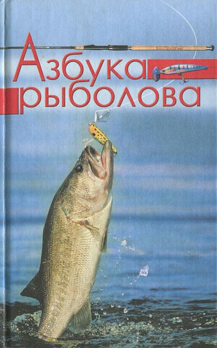 все о рыбалке книги epub