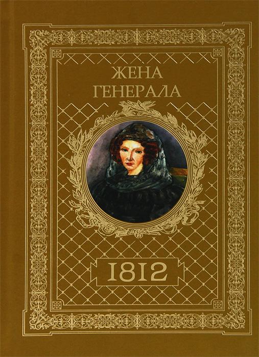 ���� ��������. 1812