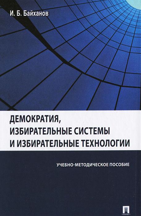 Демократия, избирательные системы и избирательные технологии ( 978-5-392-10849-7 )