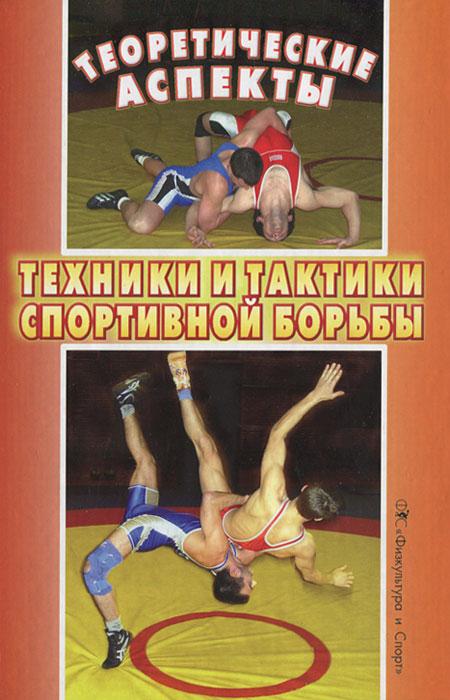 Теоретические аспекты техники и тактики спортивной борьбы