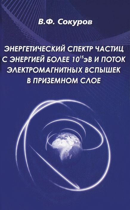 Энергетический спектр частиц с энергией более 10эВ и поток электромагнитных вспышек в приземном слое