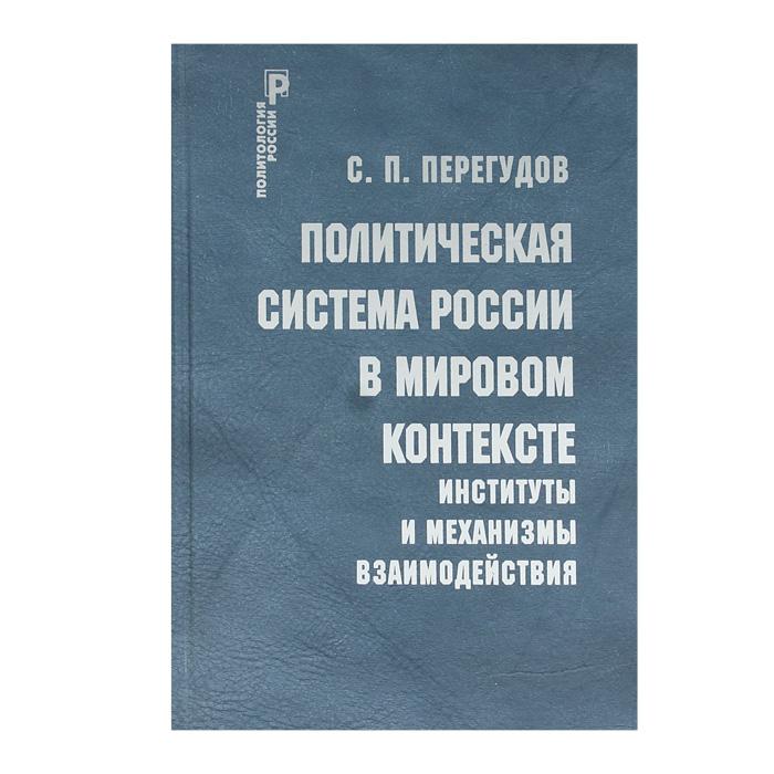 Политическая система России в мировом контексте. Институты и механизмы взаимодействия